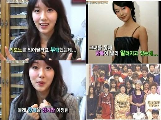 Lee Jung Hyun's Hanbok Trend