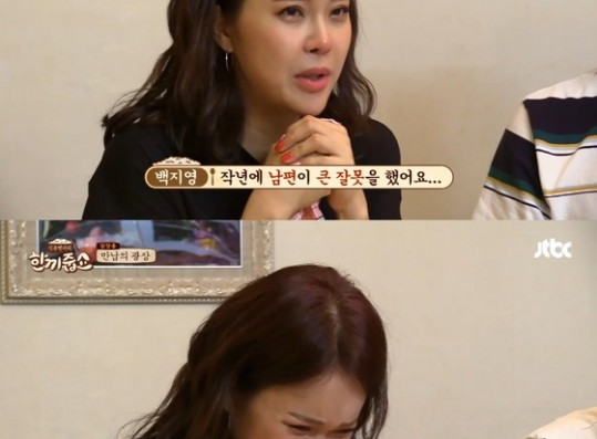 Baek Z Young thanked Jung Suk Won, her husband, with tears on
