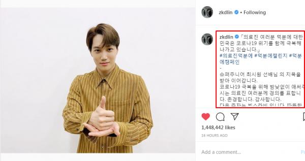 EXO Kai Terima kasih Siwon untuk Perjuangannya Melawan COVID 19