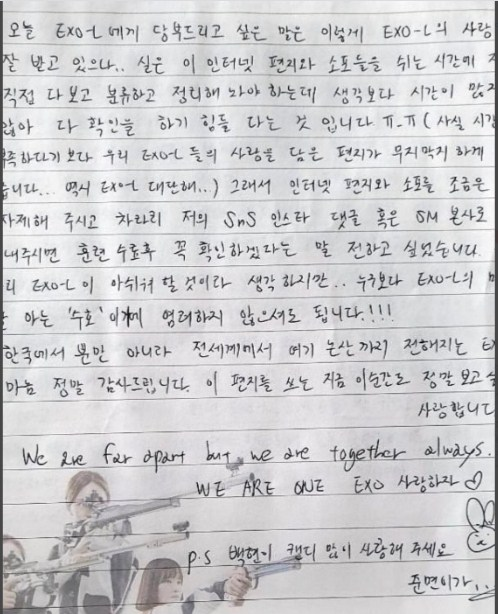 EXO Suho Pens a Letter on His Enlistment Status +Ask Fans to Support Baekhyun's 'Candy'