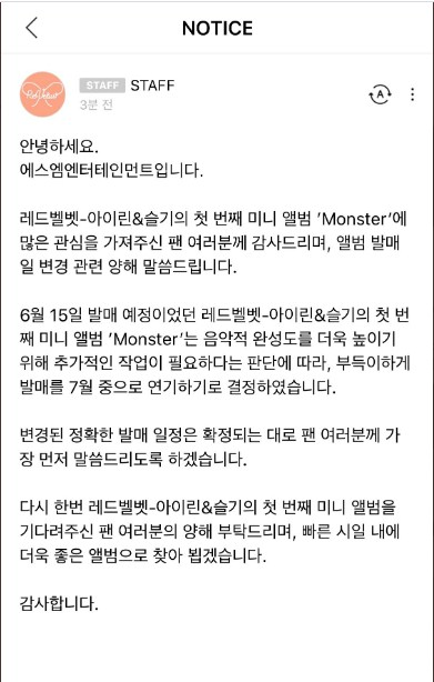 UPDATE: SM Releases Official Statement on RED VELVET Irene and Seulgi's Duo Debut Postponement