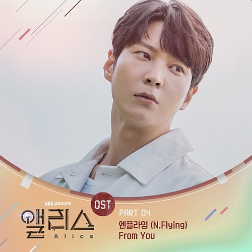 N.Flying, Drama 'Alice' OST 'From You' Released
