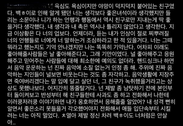 Chanyeol Instagram Friend