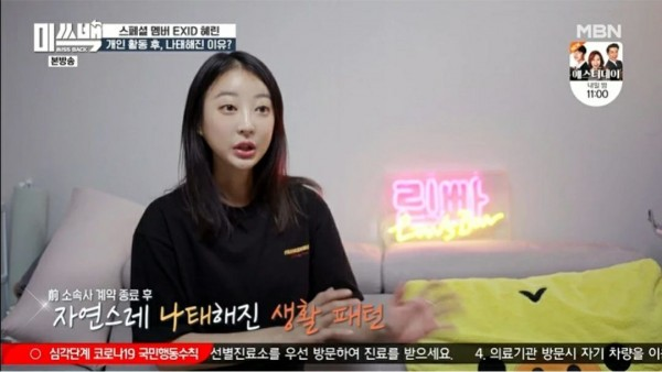EXID Hyelin Reveals She Worked In An Italian Restaurant After Leaving Banana Culture