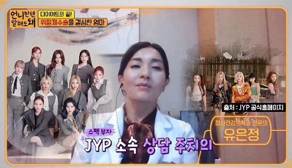 JYP Entertainment Psychiatrist Reveals The Pressure Female Idols Have to Diet