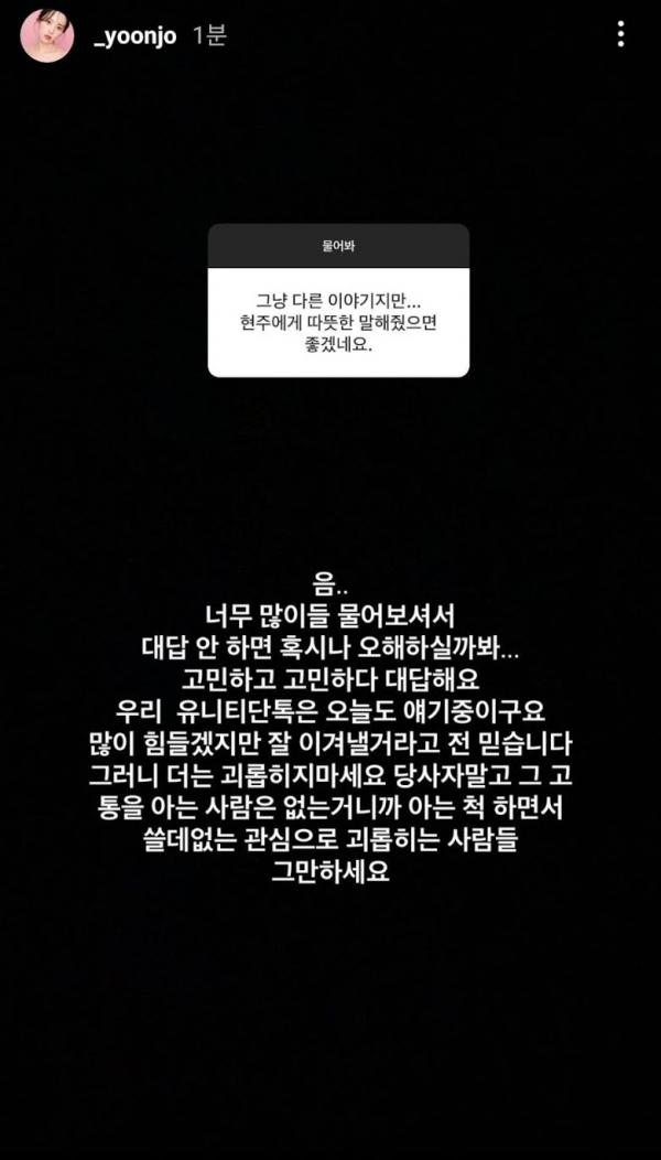 UNI.T Yoonjo Mengomentari Rumor Bahwa Mantan APRIL Hyunjoo Di-bully dari Grup