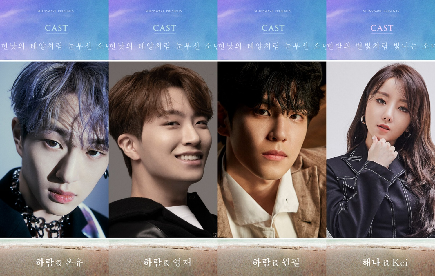 SHINee Onew, GOT7 Youngjae, DAY6 Wonpil, & Lovelyz Kei to Star in a Romance Musical