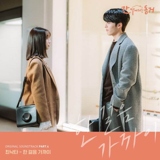 Choi Nakta participates in the 4th OST of 'My Roommate Is a Gumiho'... Released 'One Step Closer'