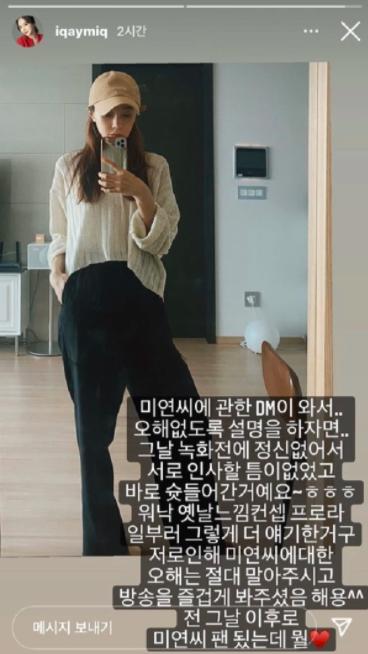 Ayumi, klarifikasi Miyeon