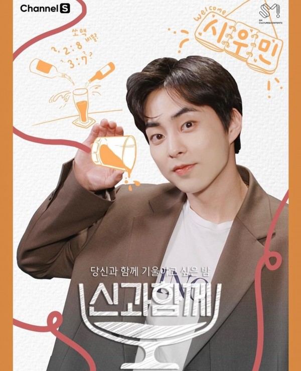 EXO Xiumin Drink with God