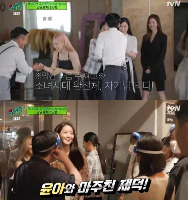 Yoona Reveals Feelings when Teens Say they Don't Know SNSD + Story About How Kids See their Legendary 'Gee' Skinny Jeans