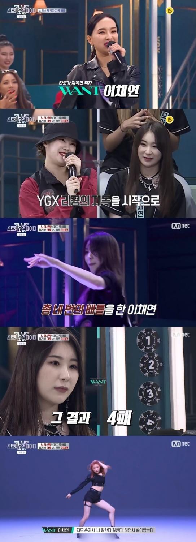 Lee Chaeyeon's 'Sacrificial Lamb'? Taro Shares Frustration Dance Following Battle with Idol