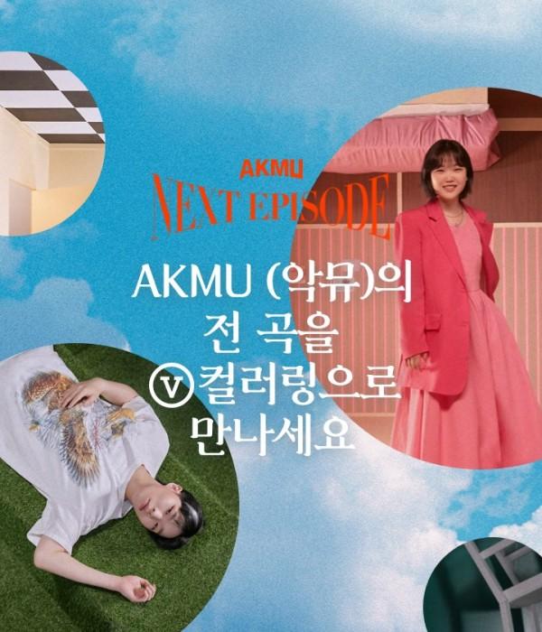 AKMU Next Episode