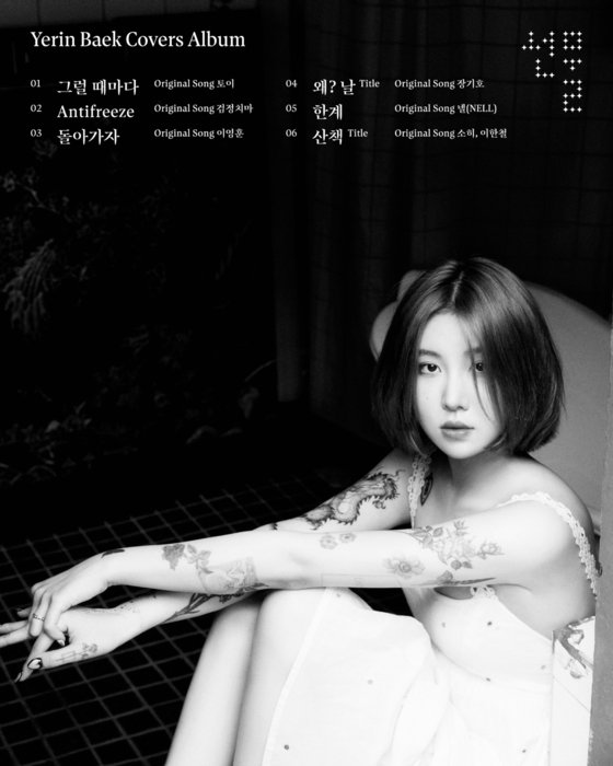 'Cover Song Master' Baek Yerin, the world of music to expand with the remake album 'Gift'