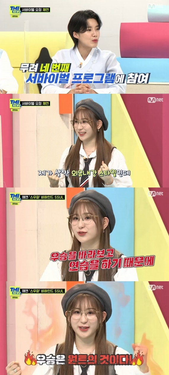 Chaeyeon Opens Up About Being Selected as the 'Weakest' in 'Street Woman Fighter' + Reveals Treatment from Other Dancers