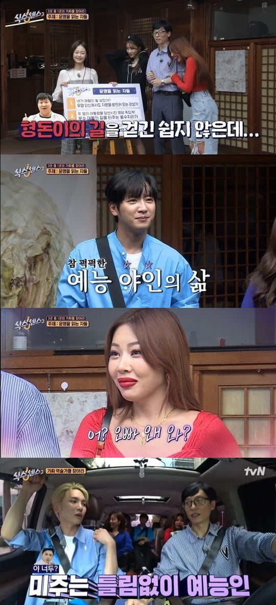 Jessi Had a 'Lovers Quarrel' with Lee Sang Yeob due to Lovelyz Mijoo + SHINee Key Became a 'Rebound' in 'Sixth Sense 2'