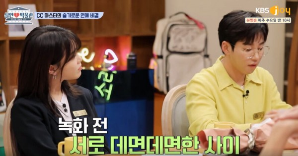 DinDin Reveals How He Spots K-Pop Idols Who Dated and Broke Up