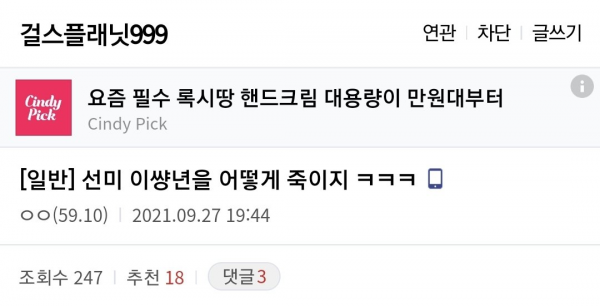 Sunmi hate comments