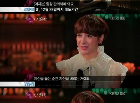 Seo Inyoung in an interview