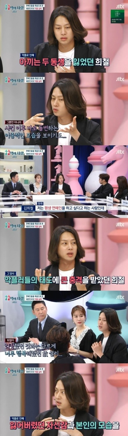 Malicious Comments About Sulli and Hara Became one of the Reason Why Heechul Quits Social Media